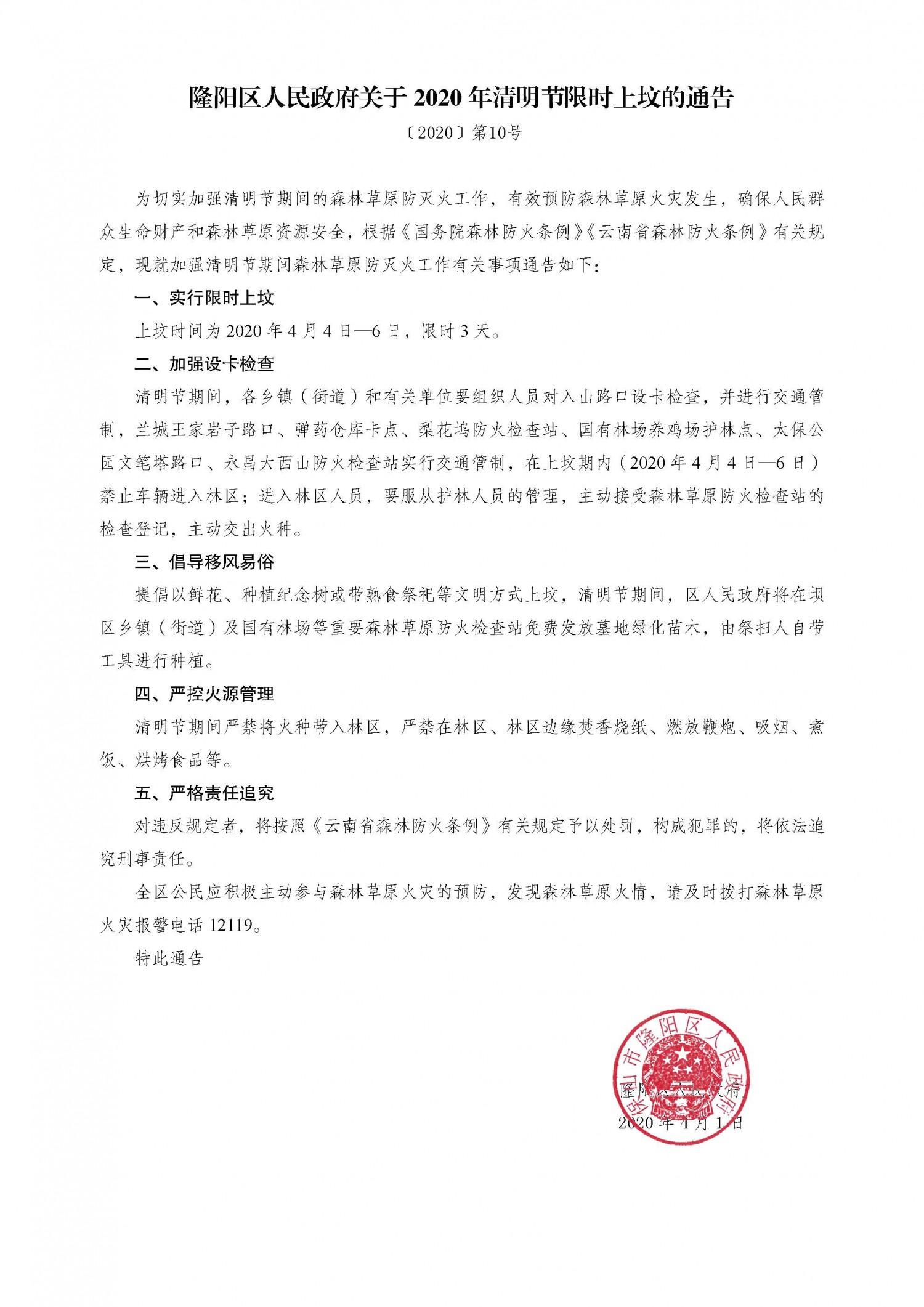 隆阳区人民政府关于 2020 年清明节限时上坟的通告