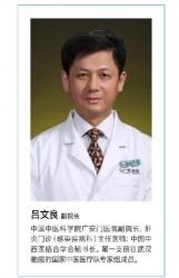 吕文良教授:中西医结合,是目前治疗新冠肺炎的最佳方法