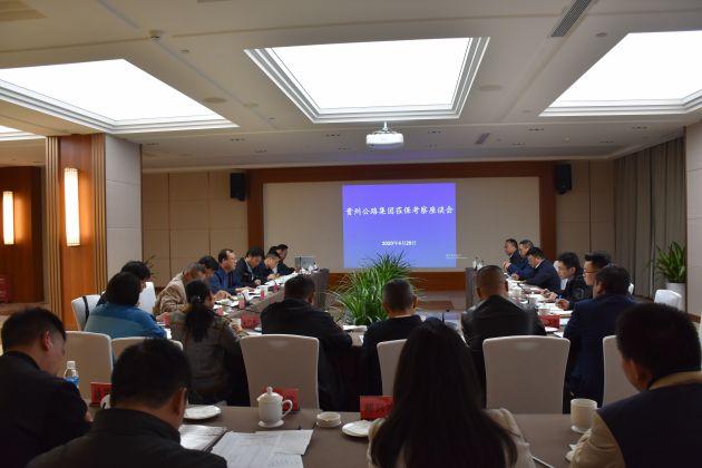 杨军与贵州公路集团座谈
